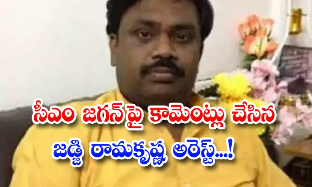 Judge Ramakrishna Arrested For Making Comments On Cm Jagan-TeluguStop.com