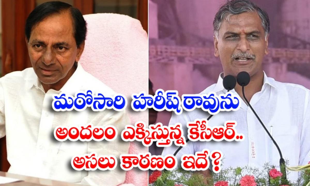 Kcr Beautifies Harish Rao Once Again This Is The Exact Reason-TeluguStop.com