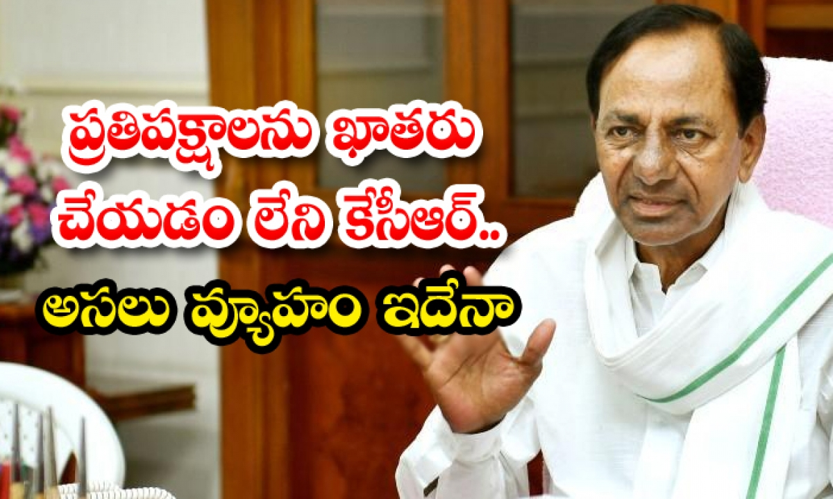 Kcr Does Not Care About The Opposition This Is The Real-TeluguStop.com