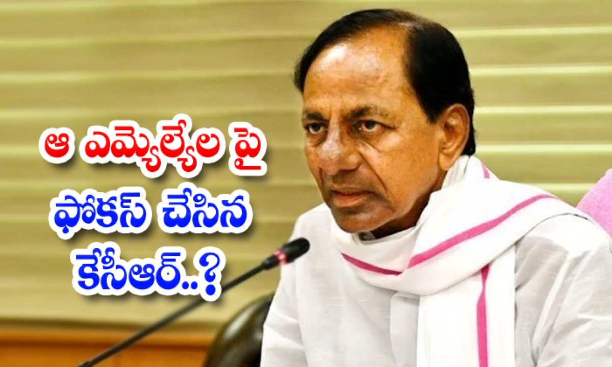 Kcr Focused On Those Mlas-TeluguStop.com