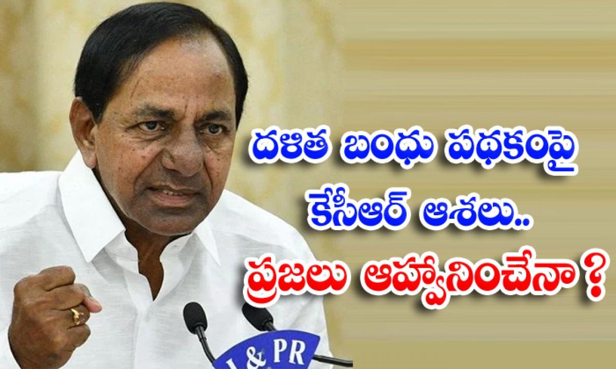 Kcr Hopes On Dalit Bandhu Scheme Will People Invite-దళిత బంధు పధకంపై కేసీఆర్ ఆశలు…ప్రజలు ఆహ్వానించేనా-Latest News - Telugu-Telugu Tollywood Photo Image-TeluguStop.com