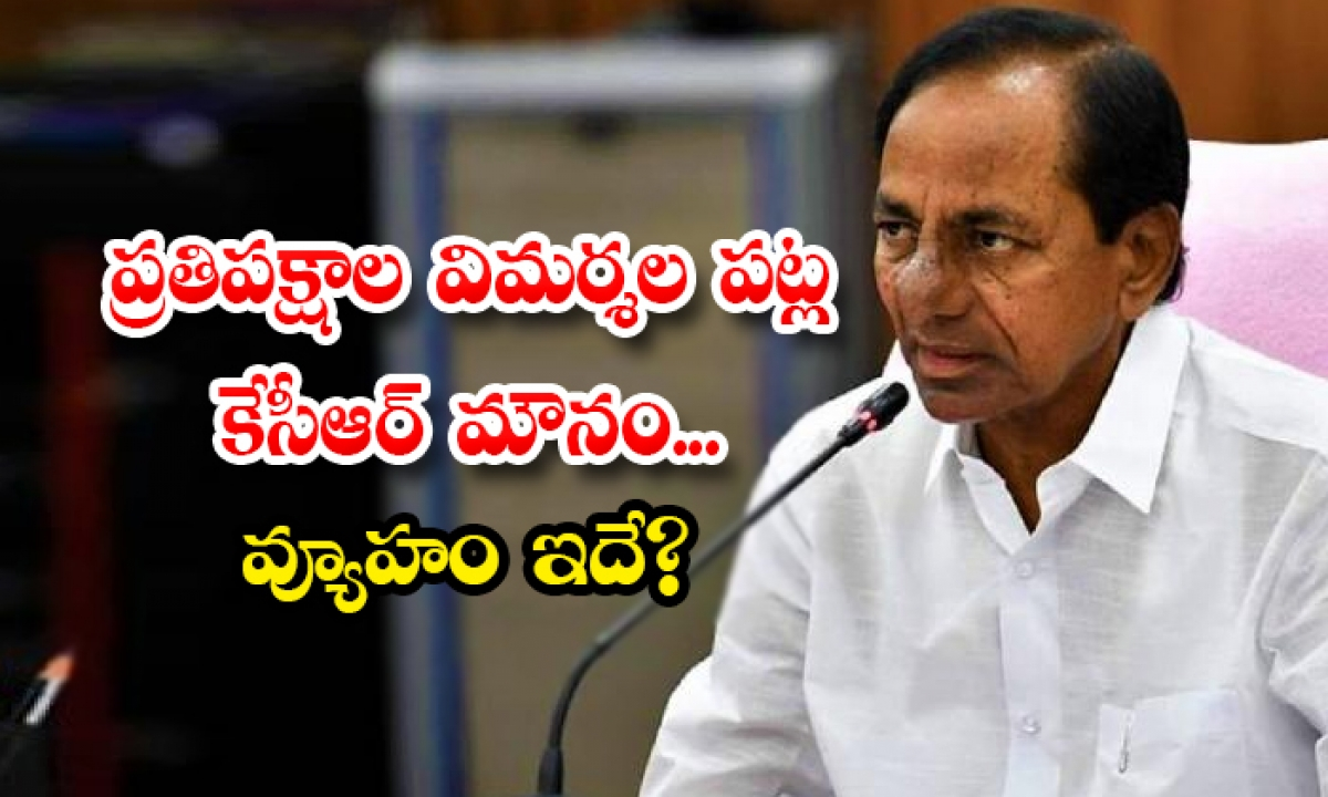 Kcr Silence On Opposition Criticism Is This The Strategy-ప్రతిపక్షాల విమర్శల పట్ల కేసీఆర్ మౌనం… వ్యూహం ఇదే-Latest News - Telugu-Telugu Tollywood Photo Image-TeluguStop.com