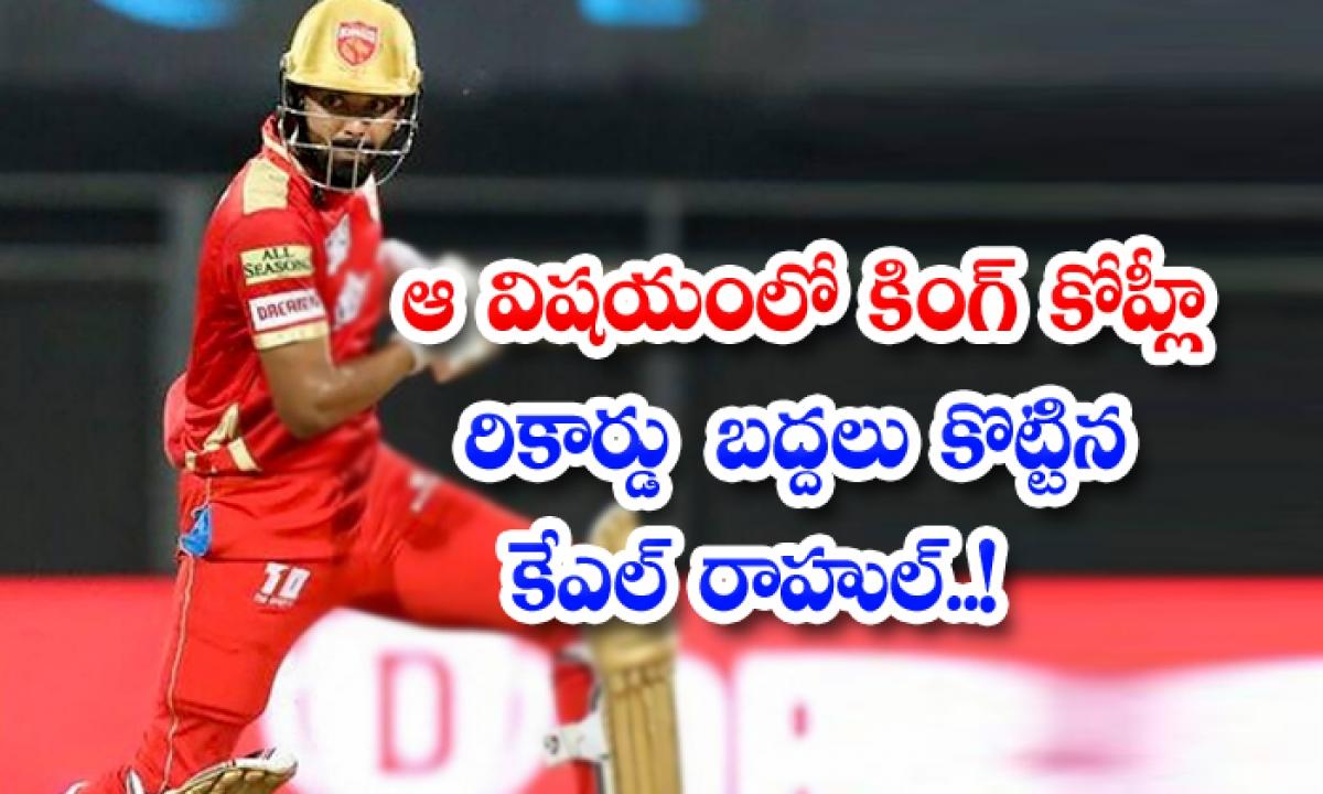 Kl Rahul Breaks King Kohli Record In That Regard-ఆ విషయంలో కింగ్ కోహ్లీ రికార్డు బద్దలు కొట్టిన కేఎల్ రాహుల్..-General-Telugu-Telugu Tollywood Photo Image-TeluguStop.com