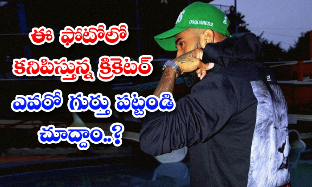 Did You Recognise These Indian Cricket Player-ఈ ఫోటోలో కనిపిస్తున్న క్రికెటర్ ఎవరో గుర్తు పట్టండి చూద్దాం..-Latest News - Telugu-Telugu Tollywood Photo Image-TeluguStop.com