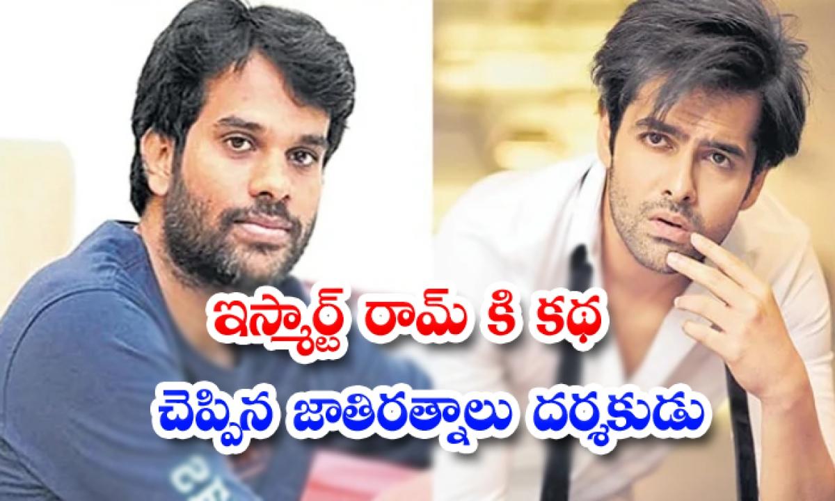 Ram Pothineni Movie With Jathi Ratnalu Director Kv Anudeep-TeluguStop.com