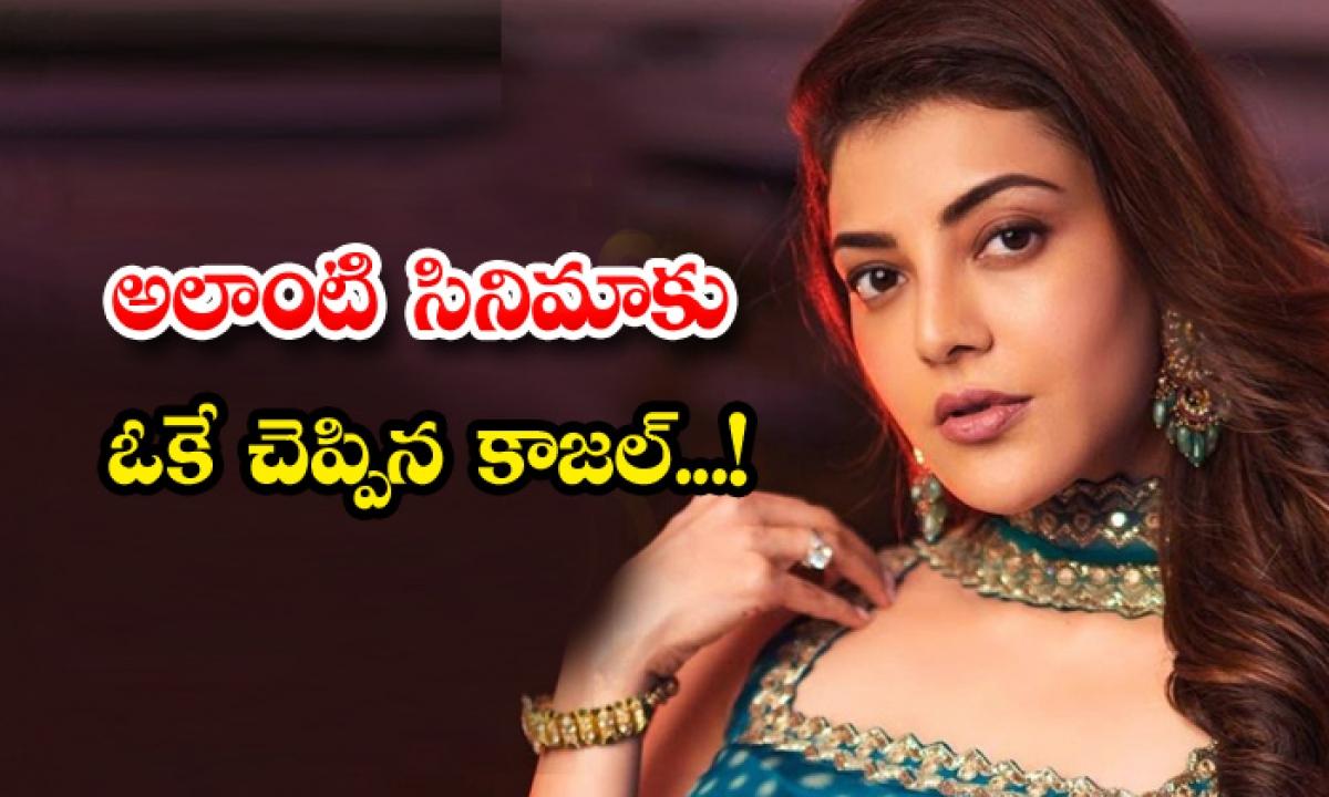 Kajal Agarwal Green Signal For Horror Thriller Movie-అలాంటి సినిమాకు ఓకే చెప్పిన కాజల్..-Latest News - Telugu-Telugu Tollywood Photo Image-TeluguStop.com