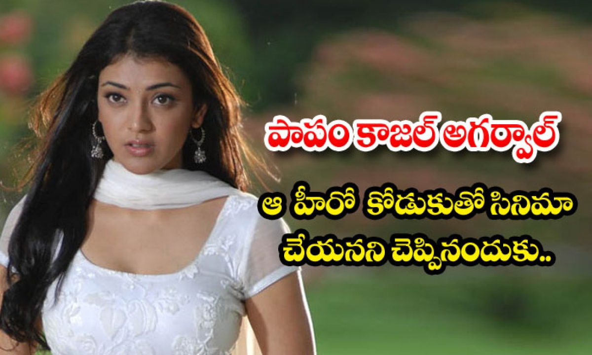 Tollywood Heroine Kajal Aggarwal Movie Offer Lose News Viral-పాపం కాజల్ అగర్వాల్… ఆ హీరో కొడుకుతో సినిమా చేయనని చెప్పినందుకు…-Latest News - Telugu-Telugu Tollywood Photo Image-TeluguStop.com
