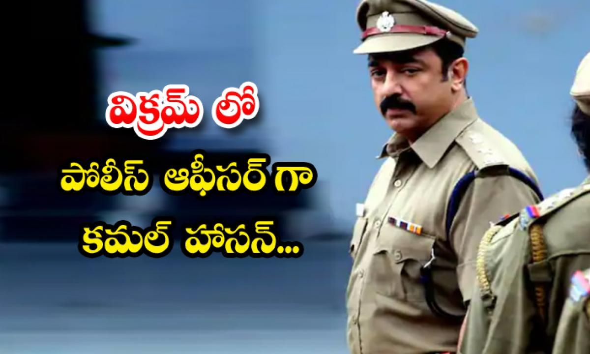 Kamal Haasan Plays Police Officer Role In Vikram Movie-TeluguStop.com