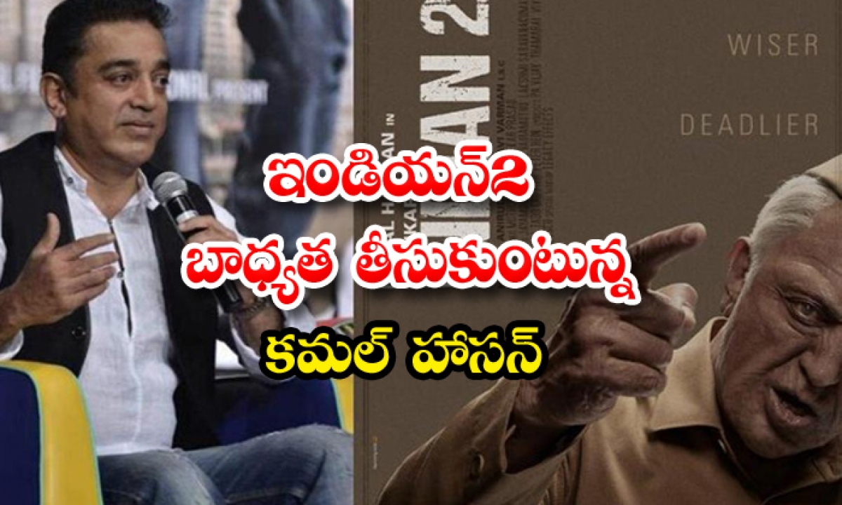 Kamal Haasan Take Indian 2 Responsibility-ఇండియన్ 2 బాధ్యత తీసుకుంటున్న కమల్ హాసన్-Latest News - Telugu-Telugu Tollywood Photo Image-TeluguStop.com