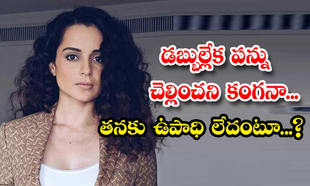 Kangana Ranaut Claims She Is Late In Paying Tax Due To No Work-TeluguStop.com