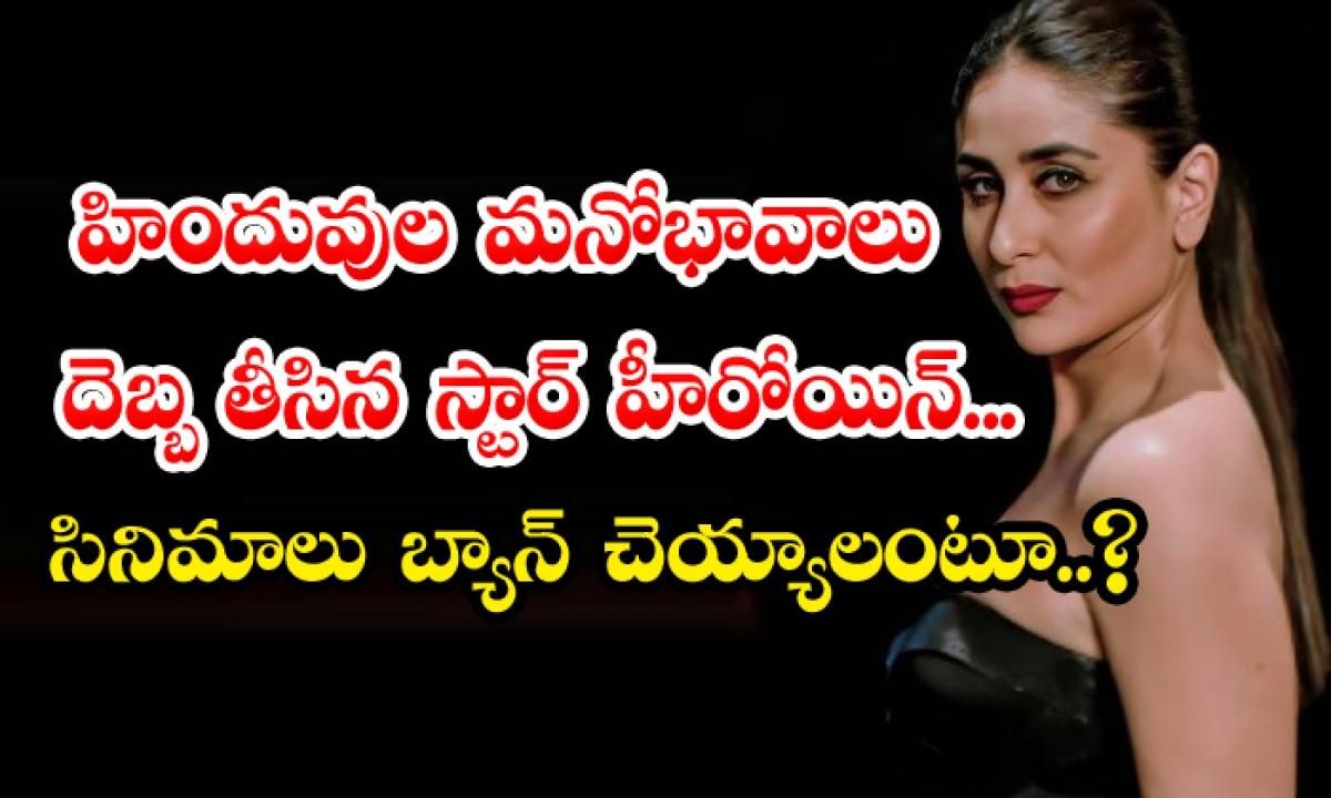 Boycott Kareena Kapoor Khan Huge Remuneration Sita Movie-హిందువుల మనోభావాలు దెబ్బతీసిన స్టార్ హీరోయిన్.. సినిమాలు బ్యాన్ చెయ్యాలంటూ-Latest News - Telugu-Telugu Tollywood Photo Image-TeluguStop.com