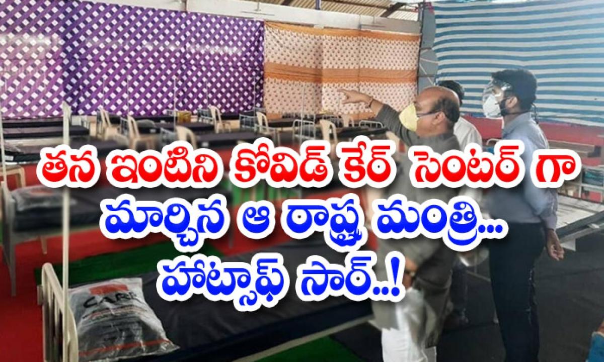 Karnataka Home Minister Basavaraju Bomai Has Converted His House Into A Covid Care Center-TeluguStop.com