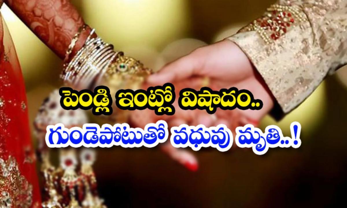 Bride Dies Of Heart Attack At Wedding Day-TeluguStop.com