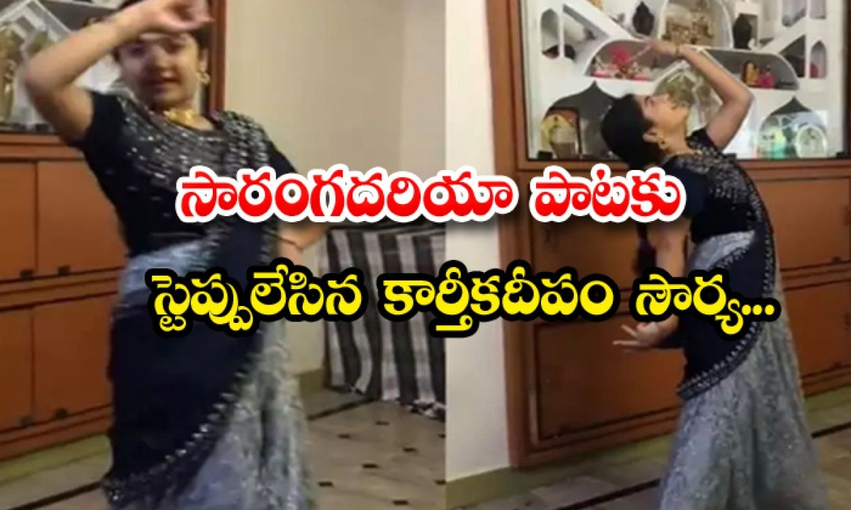 Karthika Deepam Fame Sourya Dance For Saranga Dariya Video-సారంగదరియా పాటకు స్టెప్పులేసిన కార్తీకదీపం సౌర్య.. మాములుగా చెయ్యలేదుగా-Latest News - Telugu-Telugu Tollywood Photo Image-TeluguStop.com