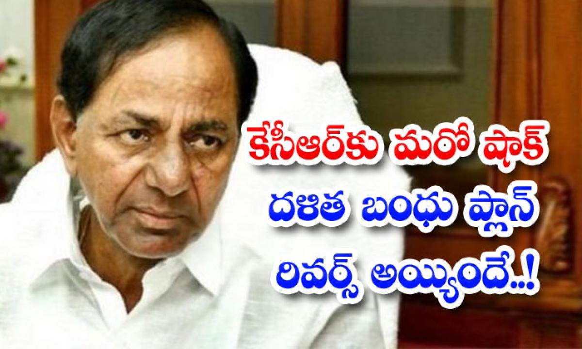 Another Shock For Kcr Dalit Kinship Plan Has Been Reversed-కేసీఆర్కు మరో షాక్.. దళిత బంధు ప్లాన్ రివర్స్ అయ్యిందే..-Latest News - Telugu-Telugu Tollywood Photo Image-TeluguStop.com