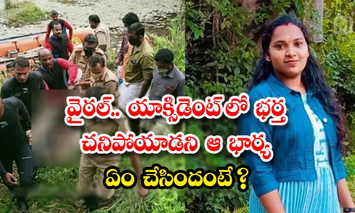 Young Woman Found Dead In Quarry Pond A Week After Husbands Death-వైరల్.. యాక్సిడెంట్ లో భర్త చనిపోయాడని ఆ భార్య ఏం చేసిందంటే -General-Telugu-Telugu Tollywood Photo Image-TeluguStop.com