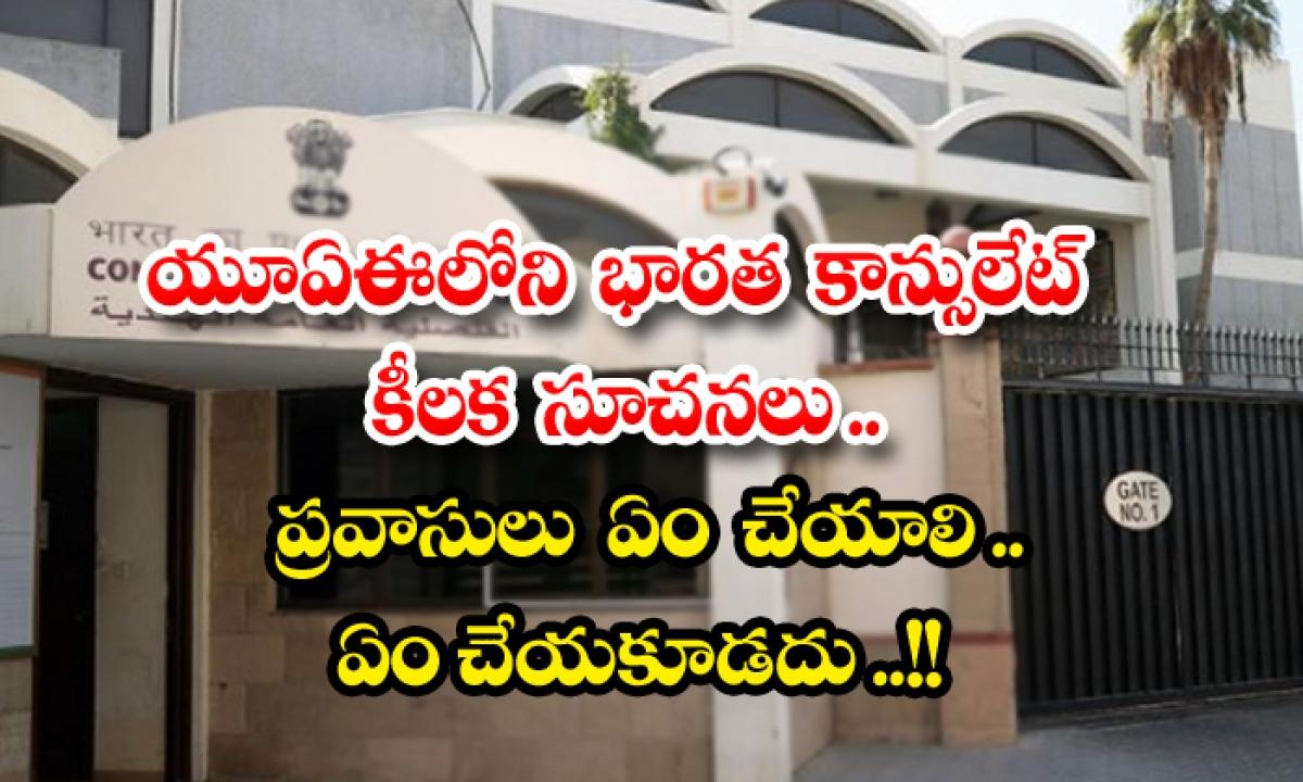 Key Consultations Of The Indian Consulate In The Uae What Should Expatriates Do What Should Not Be Done-యూఏఈ లోని భారత కాన్సులేట్ కీలక సూచనలు.. ప్రవాసులు ఏం చేయాలి…ఏం చేయకూడదు…-Latest News - Telugu-Telugu Tollywood Photo Image-TeluguStop.com