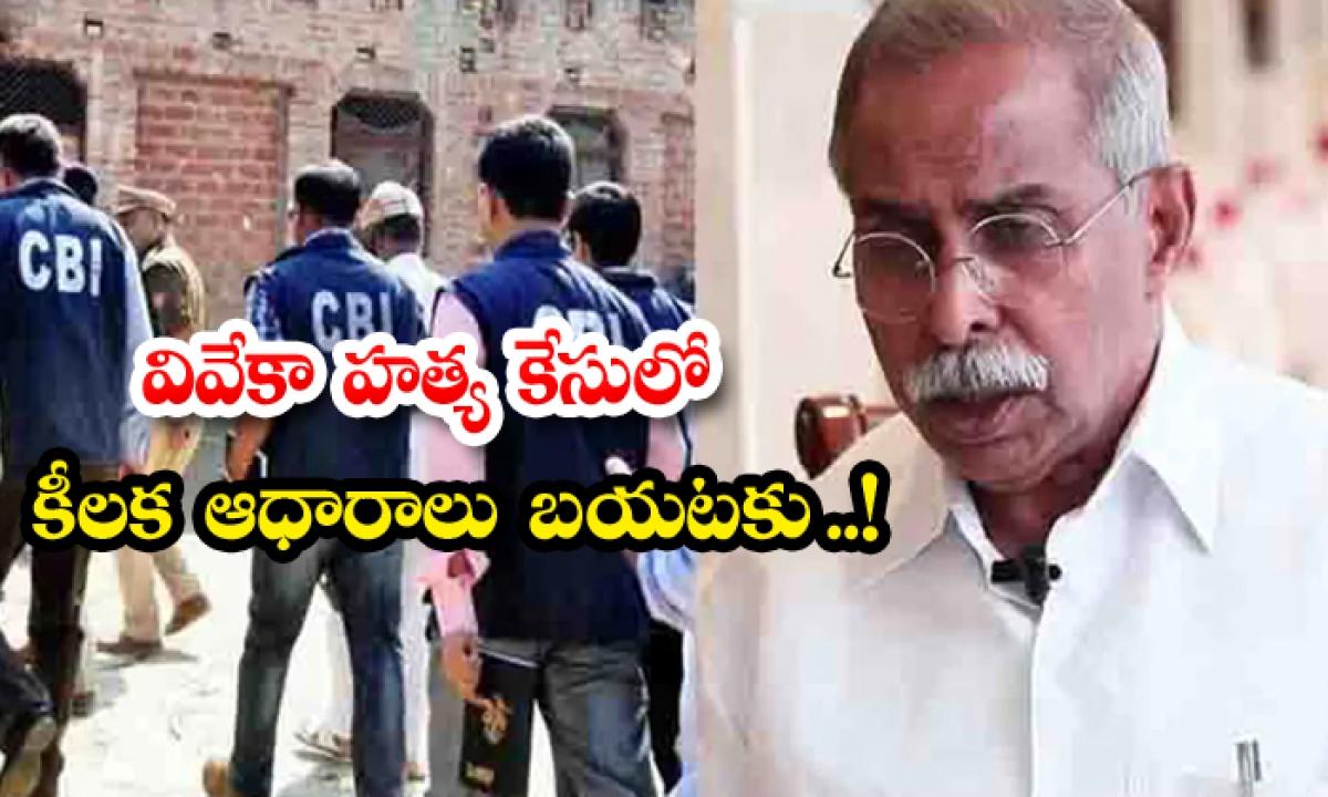 Key Evidence In Viveka Murder Case Leaked-వివేకా హత్య కేసులో కీలక ఆధారాలు బయటకు..-Latest News - Telugu-Telugu Tollywood Photo Image-TeluguStop.com
