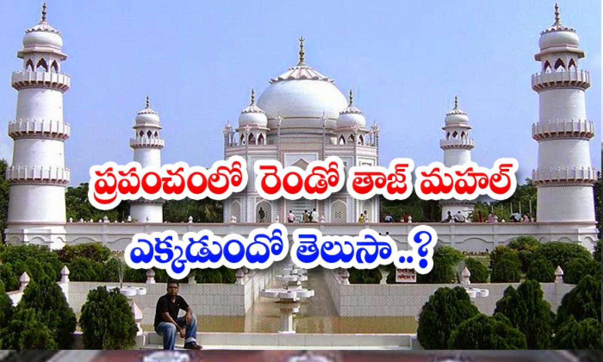 Did You Know About Second Taj Mahal In The Bangladesh-ప్రపంచంలో రెండో తాజ్ మహల్ ఎక్కడుందో తెలుసా..-General-Telugu-Telugu Tollywood Photo Image-TeluguStop.com