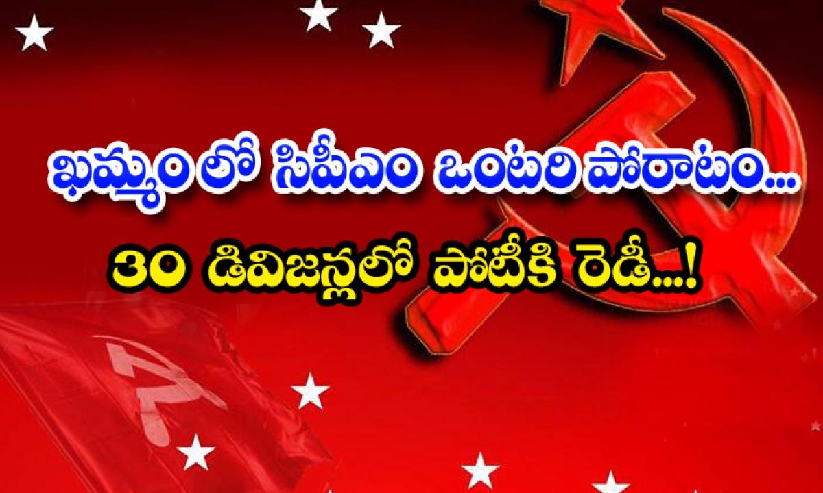Khammam Corporation Elections Cpm Compete 30 Divisions-TeluguStop.com