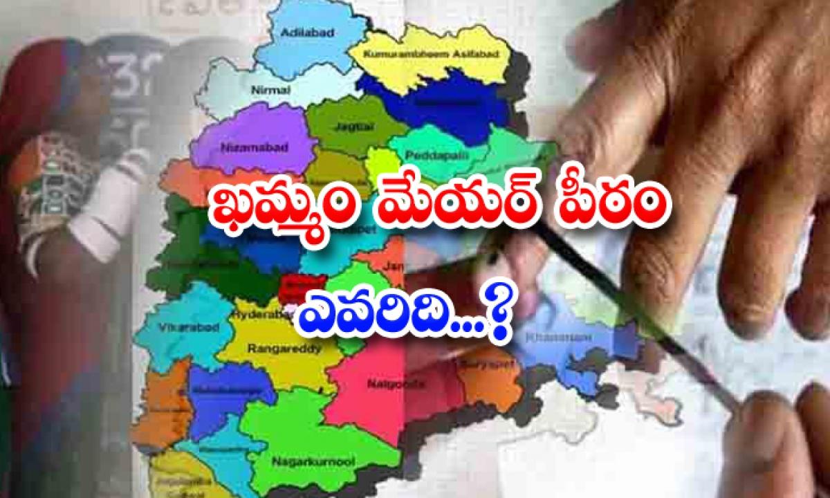 Who Is Mayor For Khammam Corporation Trs Candidate-ఖమ్మం మేయర్ పీఠం ఎవరిది..-Latest News - Telugu-Telugu Tollywood Photo Image-TeluguStop.com