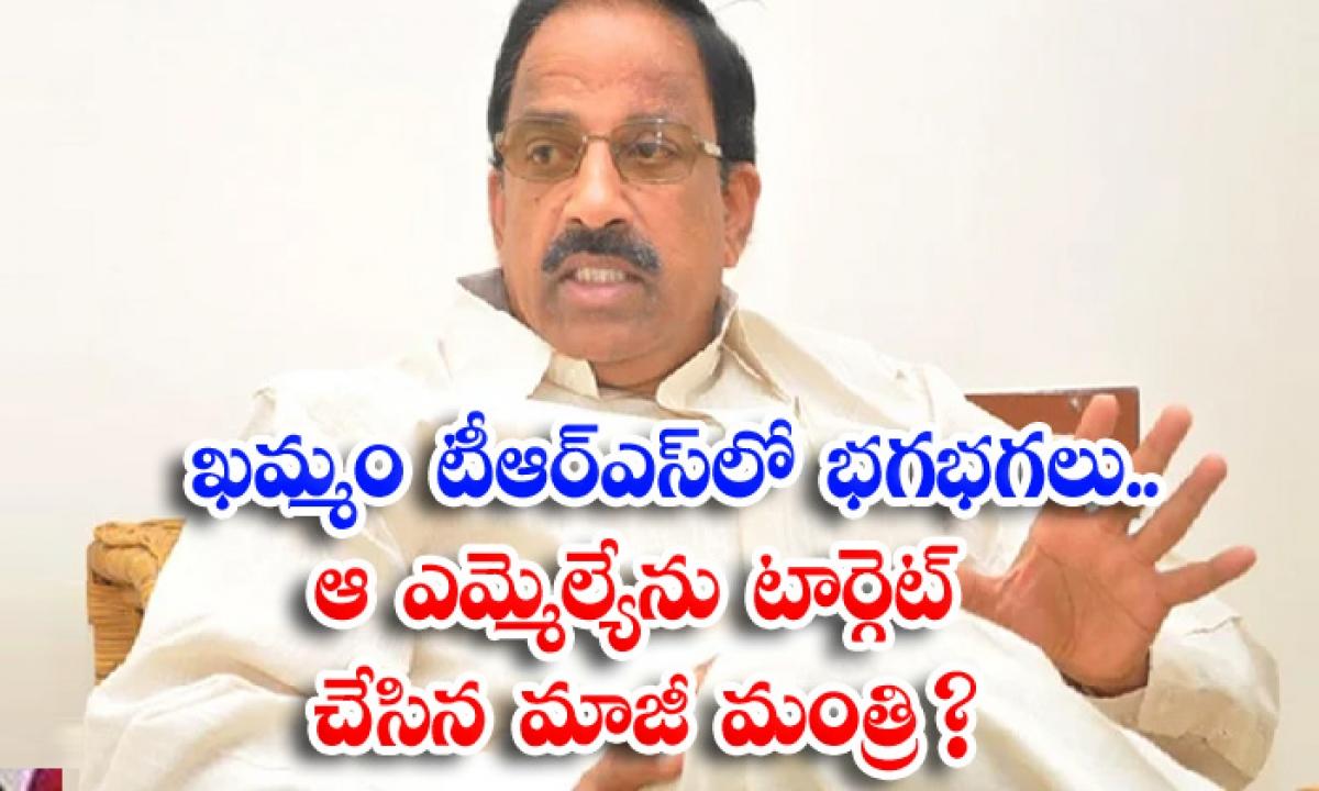 Khammam In Trs Who Is The Former Minister Who Targeted That Mla-ఖమ్మం టీఆర్ఎస్లో భగభగలు.. ఆ ఎమ్మెల్యేను టార్గెట్ చేసిన మాజీ మంత్రి-Latest News - Telugu-Telugu Tollywood Photo Image-TeluguStop.com