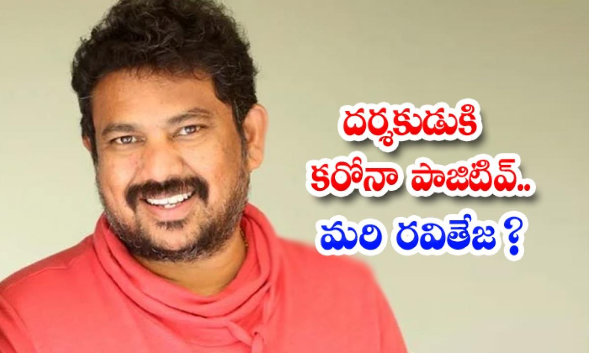 Raviteja Movie Khiladi Director Ramesh Varma Tested Covid Positive-దర్శకుడికి కరోనా పాజిటివ్.. మరి రవితేజ-Latest News - Telugu-Telugu Tollywood Photo Image-TeluguStop.com