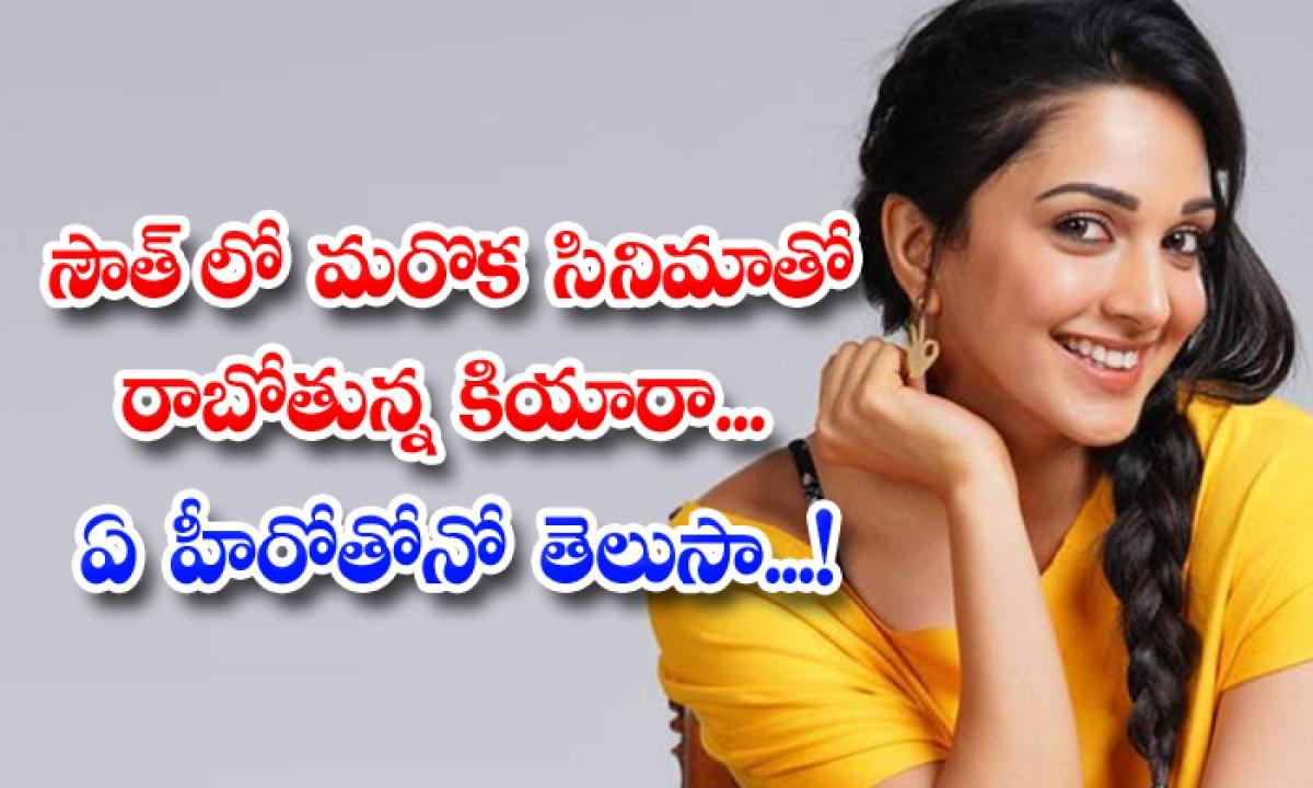 Kiara Exciting Announcement For South Movies-సౌత్ లో మరొక సినిమాతో రాబోతున్న కియారా.. ఏ హీరోతోనో తెలుసా -Latest News - Telugu-Telugu Tollywood Photo Image-TeluguStop.com