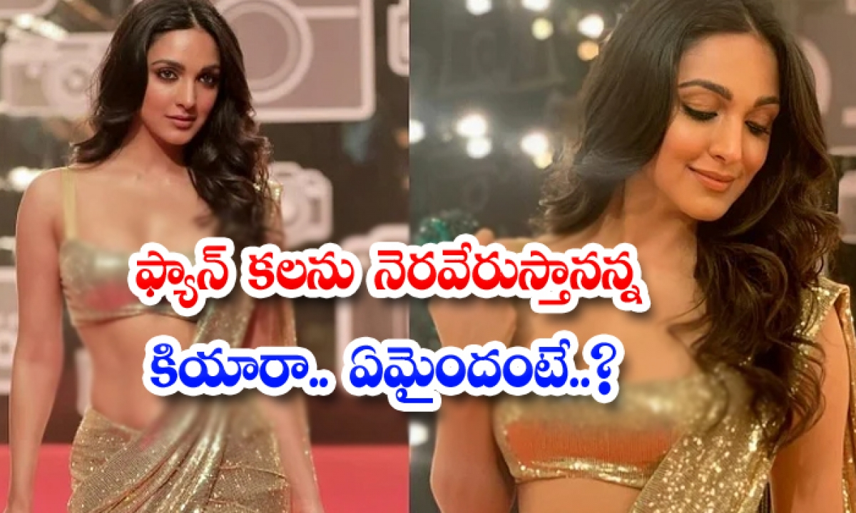 Kiara Advani Reply To Her Fan In Social Media-TeluguStop.com