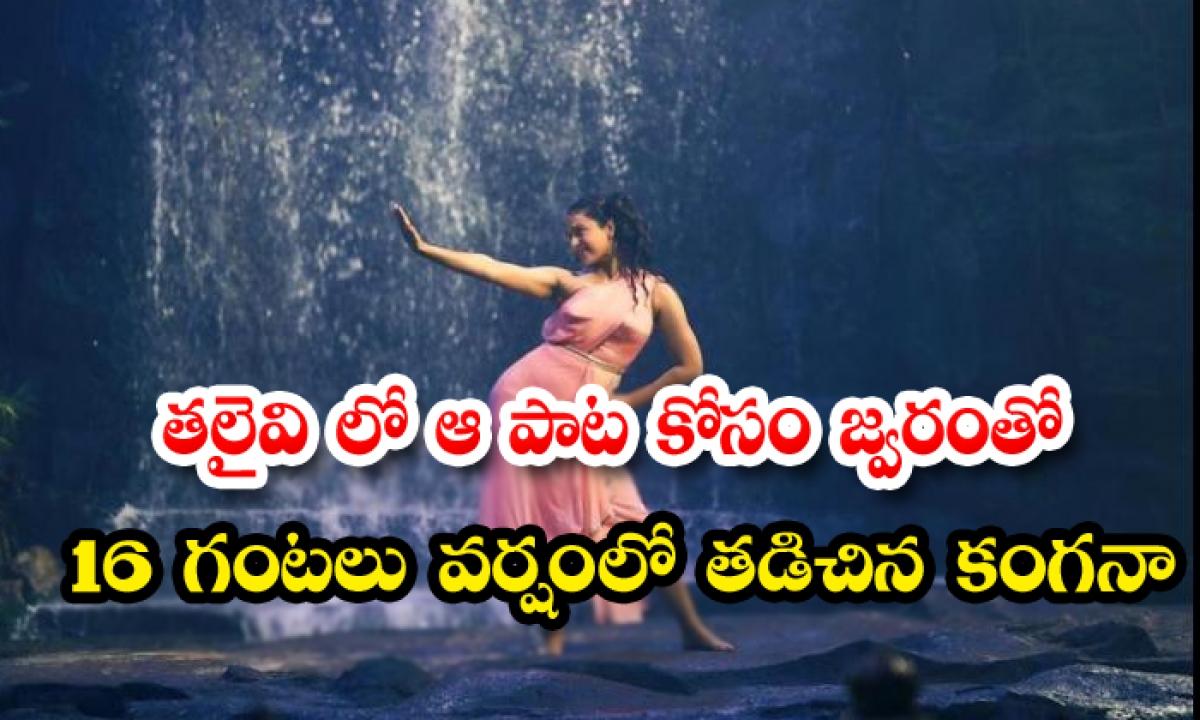 Kangana Ranaut Shot In The Rain For 16 Hours-తలైవిలో ఆ పాట కోసం జ్వరంతో 16 గంటలు వర్షంలో తడిచిన కంగనా-Latest News - Telugu-Telugu Tollywood Photo Image-TeluguStop.com