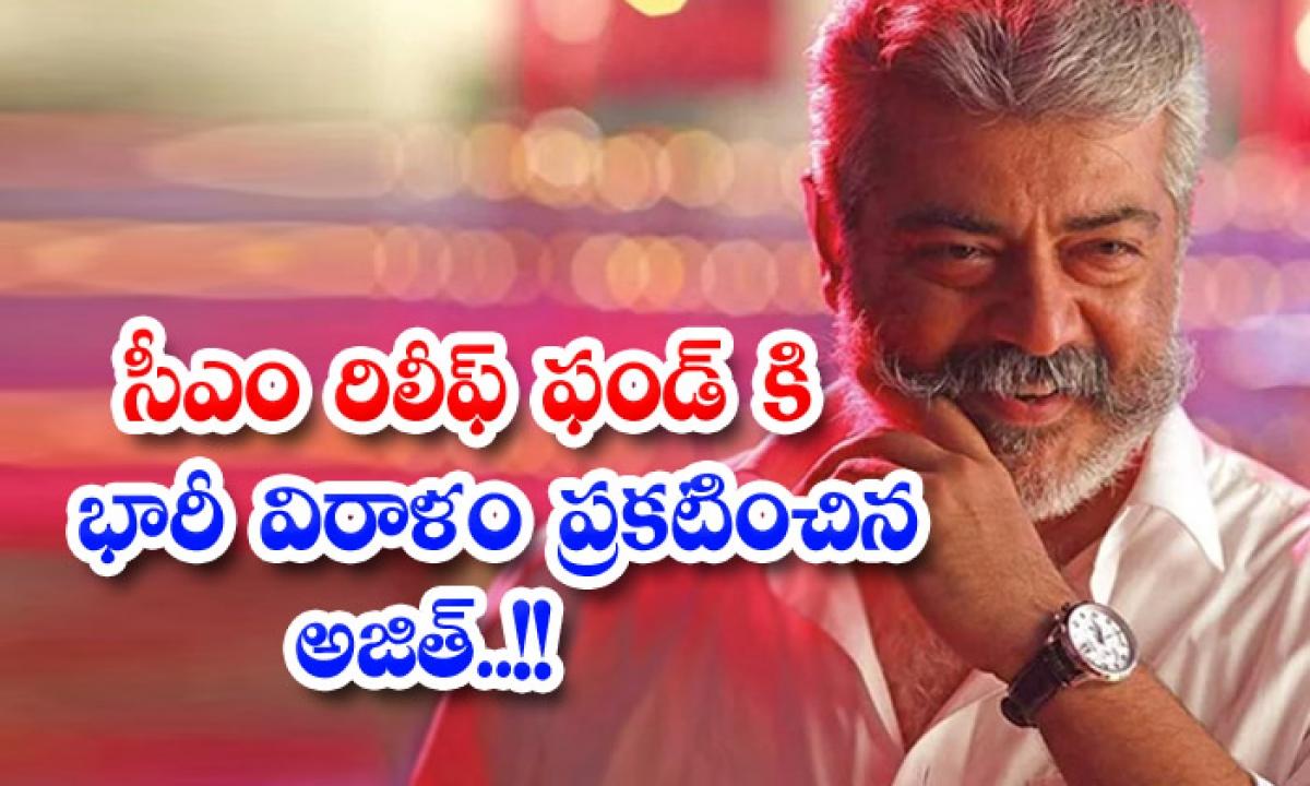 Ajith Announces Huge Donation To Cm Relief Fund-సీఎం రిలీఫ్ ఫండ్ కి భారీ విరాళం ప్రకటించిన అజిత్..-Political-Telugu Tollywood Photo Image-TeluguStop.com