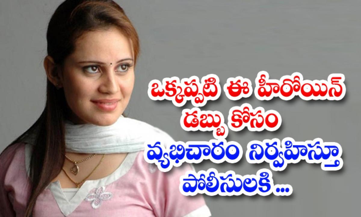 Kollywood Actress Caroline Mariya Asan Caught In Prostitution-ఒక్కప్పటి ఈ హీరోయిన్ డబ్బు కోసం వ్యభిచారం నిర్వహిస్తూ పోలీసులకి ….-Latest News - Telugu-Telugu Tollywood Photo Image-TeluguStop.com
