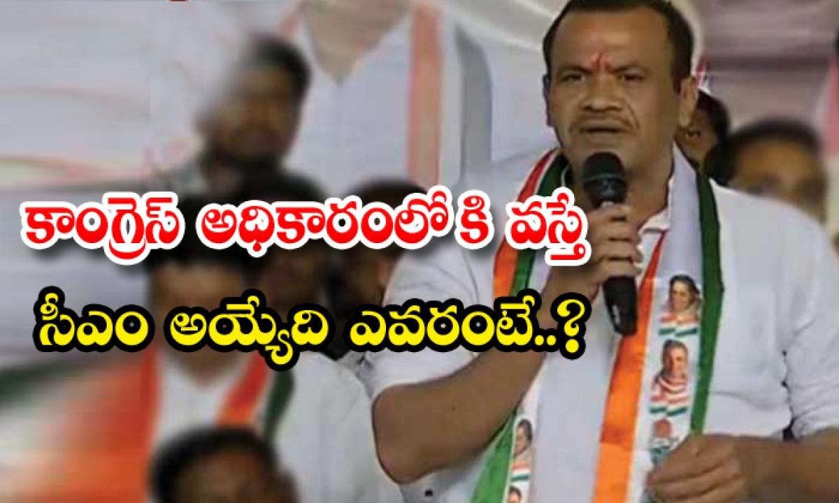 Komati Reddy Comments On Telangana Congress-TeluguStop.com