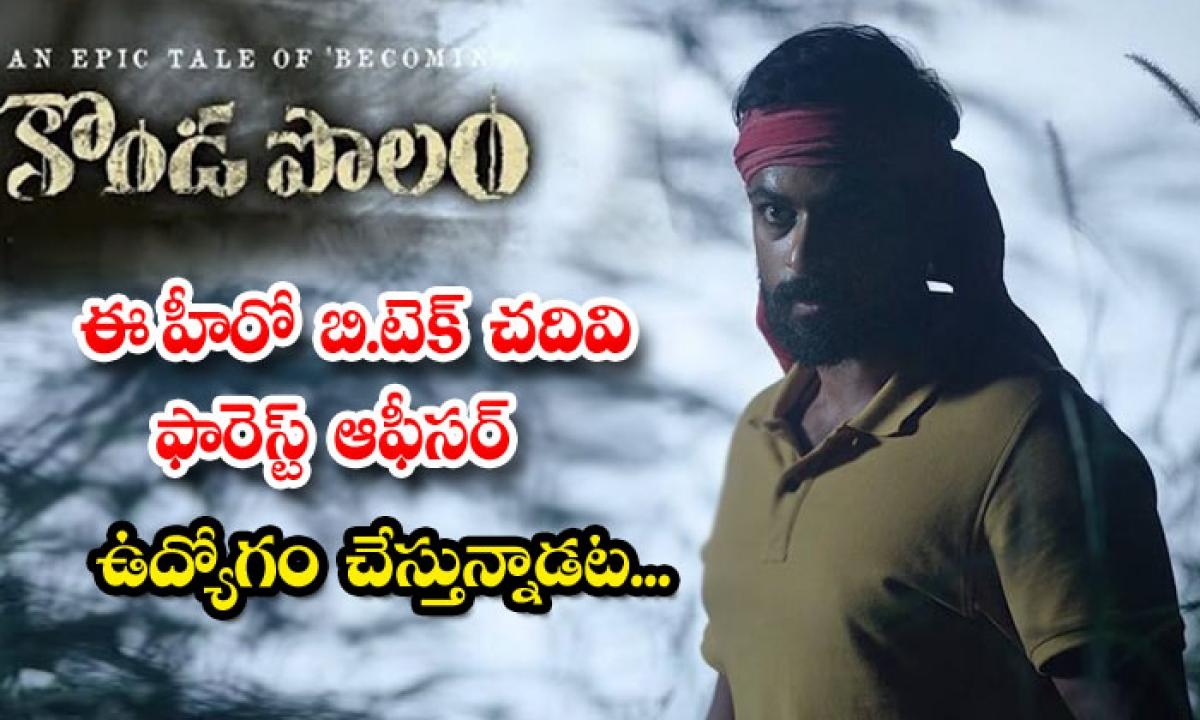 Panja Vaishnav Tej Kondapolam Movie Story Leak-ఈ హీరో బి.టెక్ చదివి ఫారెస్ట్ ఆఫీసర్ ఉద్యోగం చేస్తున్నాడట…-Latest News - Telugu-Telugu Tollywood Photo Image-TeluguStop.com