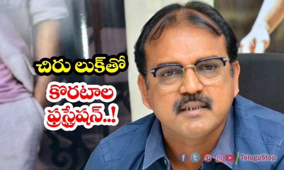 Koratala Frustrated With Chiranjeevi New Look-TeluguStop.com