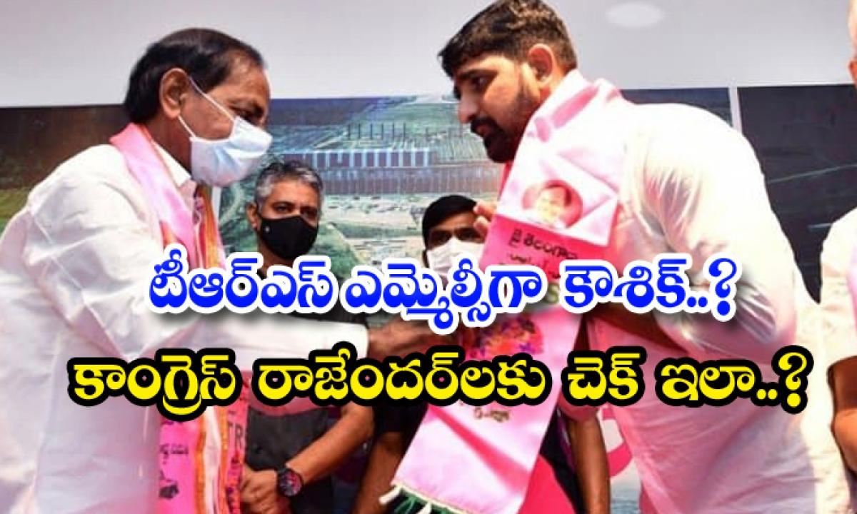 Telangana Cabinet Decided To Give Mlc Kaushik Reddy-టీఆర్ఎస్ ఎమ్మెల్సీ గా కౌశిక్ కాంగ్రెస్ రాజేందర్ లకు చెక్ ఇలా ..-Political-Telugu Tollywood Photo Image-TeluguStop.com
