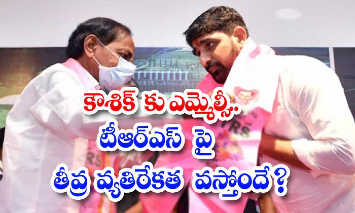 Mlc To Kaushik Is There Strong Opposition Coming On Trs-కౌశిక్కు ఎమ్మెల్సీ.. టీఆర్ఎస్పై తీవ్ర వ్యతిరేకత వస్తోందే-Latest News - Telugu-Telugu Tollywood Photo Image-TeluguStop.com