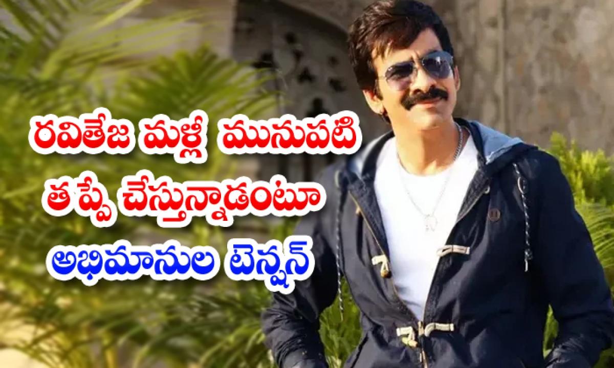 Ravi Teja New Film Only One Month-TeluguStop.com