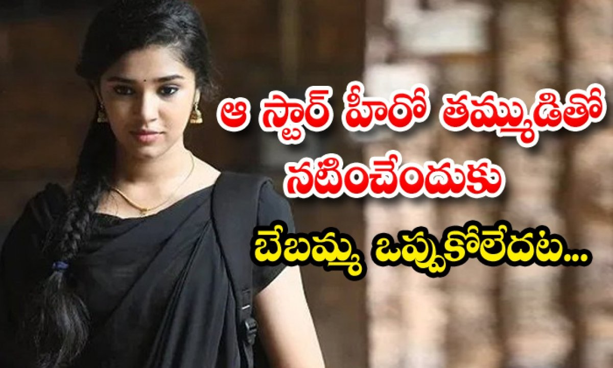Telugu Young Actress Kriti Shetty Reject Film Producer Son Movie Offer-TeluguStop.com