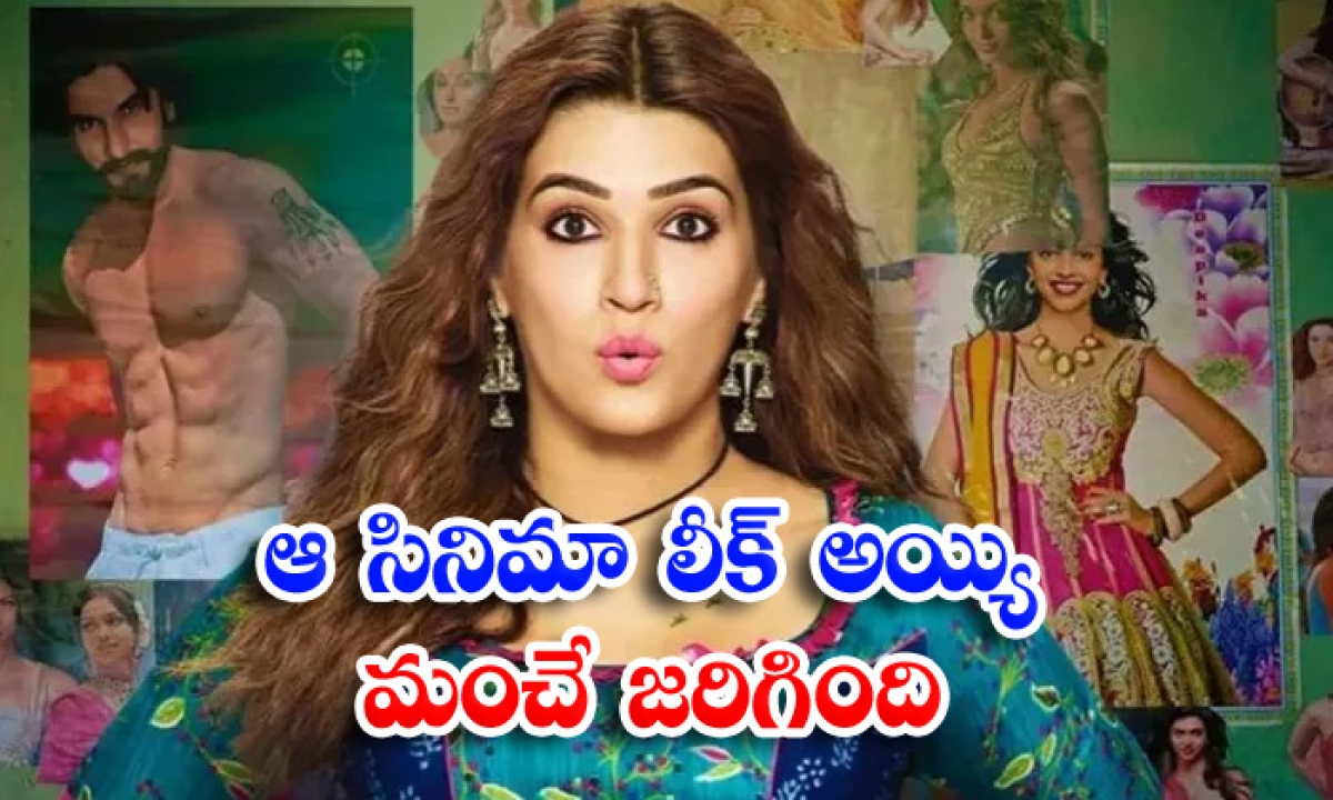 Kriti Sanon Mimi Movie Gets Good Response-ఆ సినిమా లీక్ అయ్యి మంచే జరిగింది-Latest News - Telugu-Telugu Tollywood Photo Image-TeluguStop.com