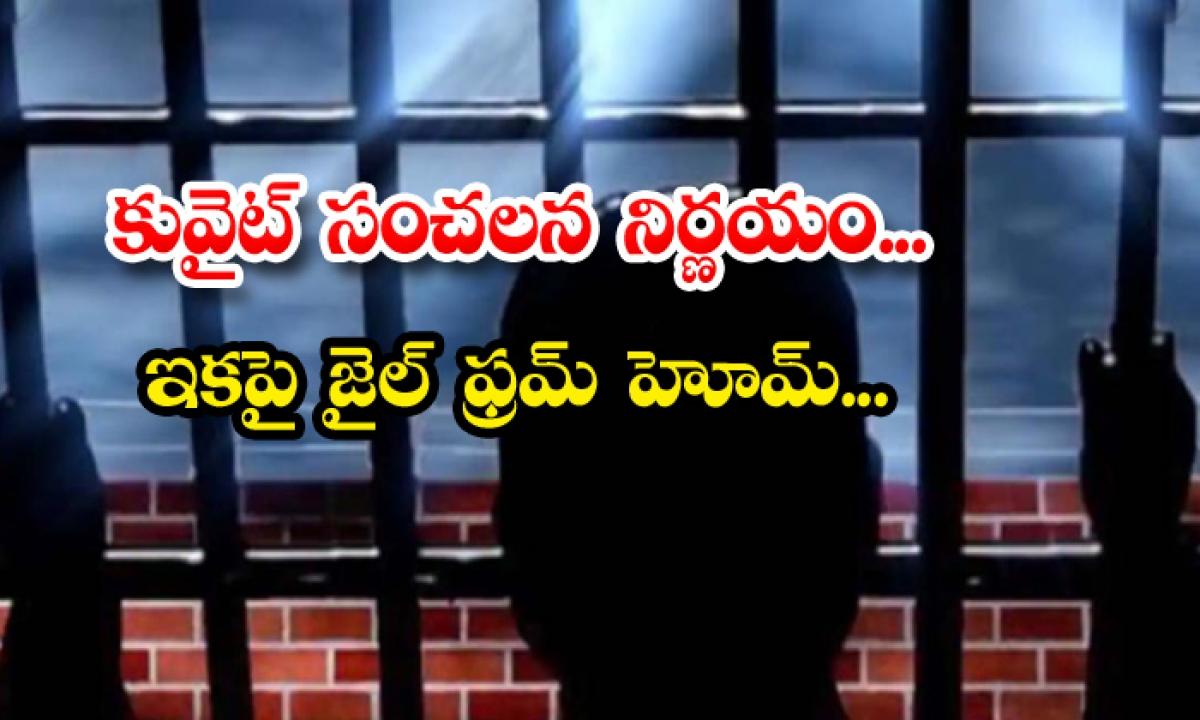 Kuwait Govt Jail From Home-కువైట్ సంచలన నిర్ణయం…ఇకపై జైల్ ఫ్రమ్ హోమ్…-Latest News - Telugu-Telugu Tollywood Photo Image-TeluguStop.com