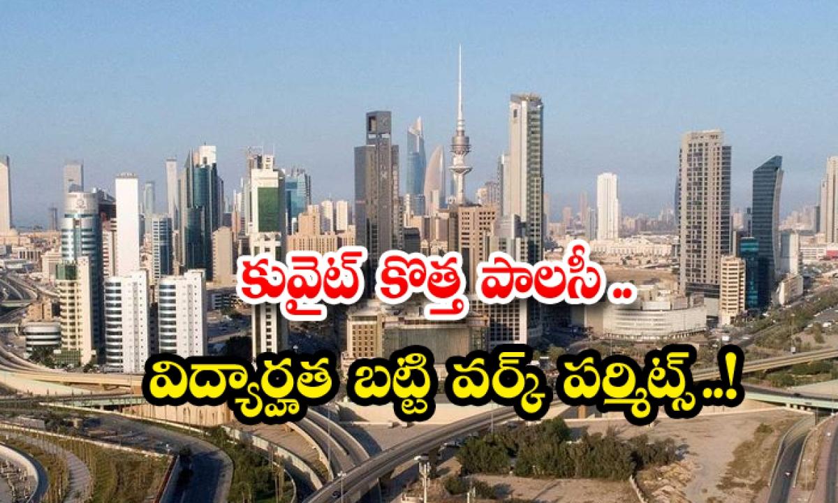 Kuwaits New Policy Work Permits Based On Education-కువైట్ కొత్త పాలసీ…విద్యార్హత బట్టి వర్క్ పర్మిట్స్…-Latest News - Telugu-Telugu Tollywood Photo Image-TeluguStop.com