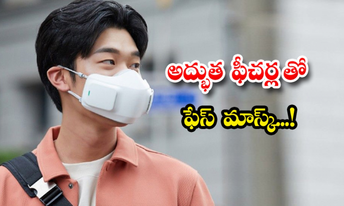 Lg Puricare Face Mask Battery Mic Speakers-అద్భుత ఫీచర్లతో ఫేస్ మాస్క్..-General-Telugu-Telugu Tollywood Photo Image-TeluguStop.com