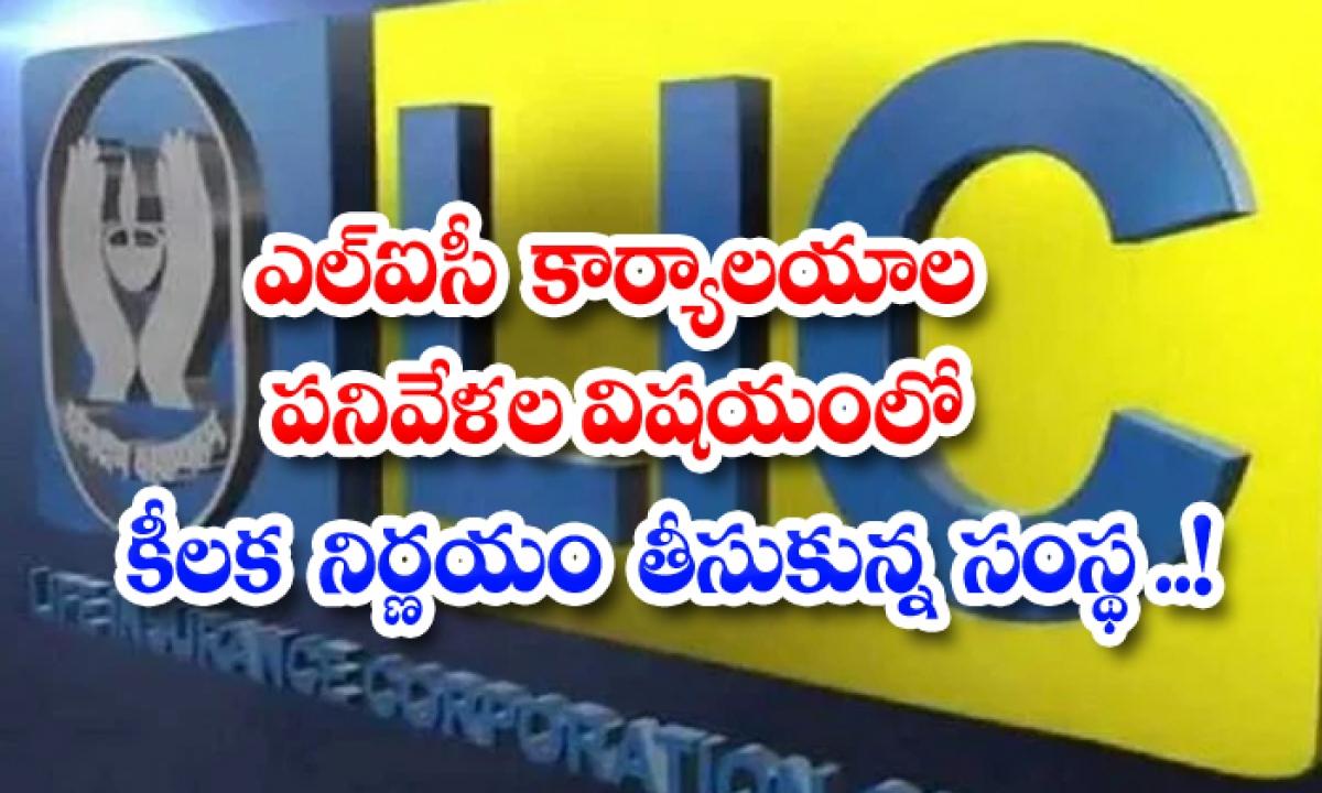 Lic Will Work Only For 5 Days In A Week-ఎల్ఐసీ కార్యాలయాల పనివేళల విషయంలో కీలక నిర్ణయం తీసుకున్న సంస్ద.. -Breaking/Featured News Slide-Telugu Tollywood Photo Image-TeluguStop.com