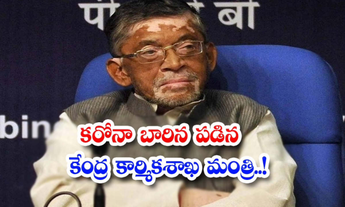 Union Labor Minister Affected By Corona-TeluguStop.com