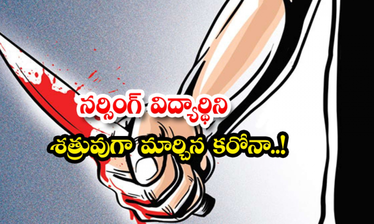 Corona Turns Nursing Student Into An Enemy-నర్సింగ్ విద్యార్థిని శత్రువుగా మార్చిన కరోనా.. -Breaking/Featured News Slide-Telugu Tollywood Photo Image-TeluguStop.com