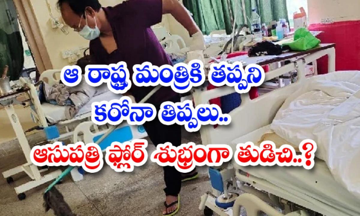 Mijoram Minister Cleans Hospital Floor-ఆ రాష్ట్ర మంత్రికి తప్పని కరోనా తిప్పలు.. ఆసుపత్రి ఫ్లోర్ శుభ్రంగా తుడిచి.. -Breaking/Featured News Slide-Telugu Tollywood Photo Image-TeluguStop.com