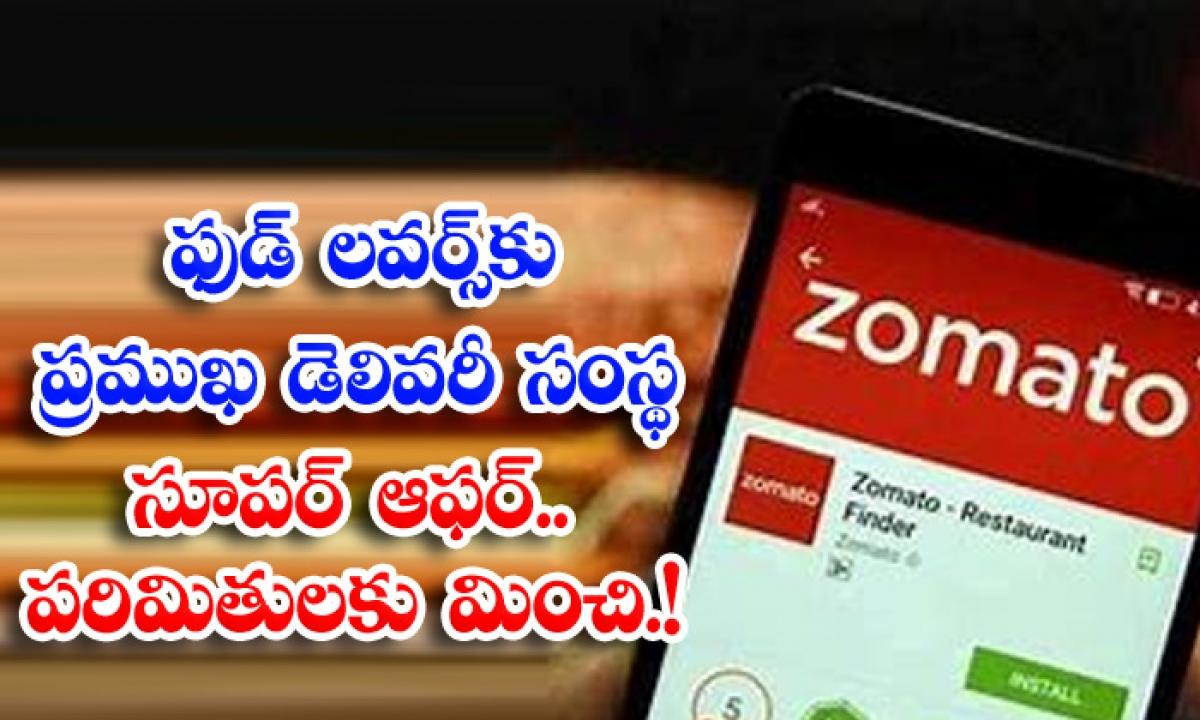 Leading Delivery Company Super Offer For Food Lovers Beyond Limits-ఫుడ్ లవర్స్కు ప్రముఖ డెలివరీ సంస్థ సూపర్ ఆఫర్.. పరిమితులకు మించి..-General-Telugu-Telugu Tollywood Photo Image-TeluguStop.com