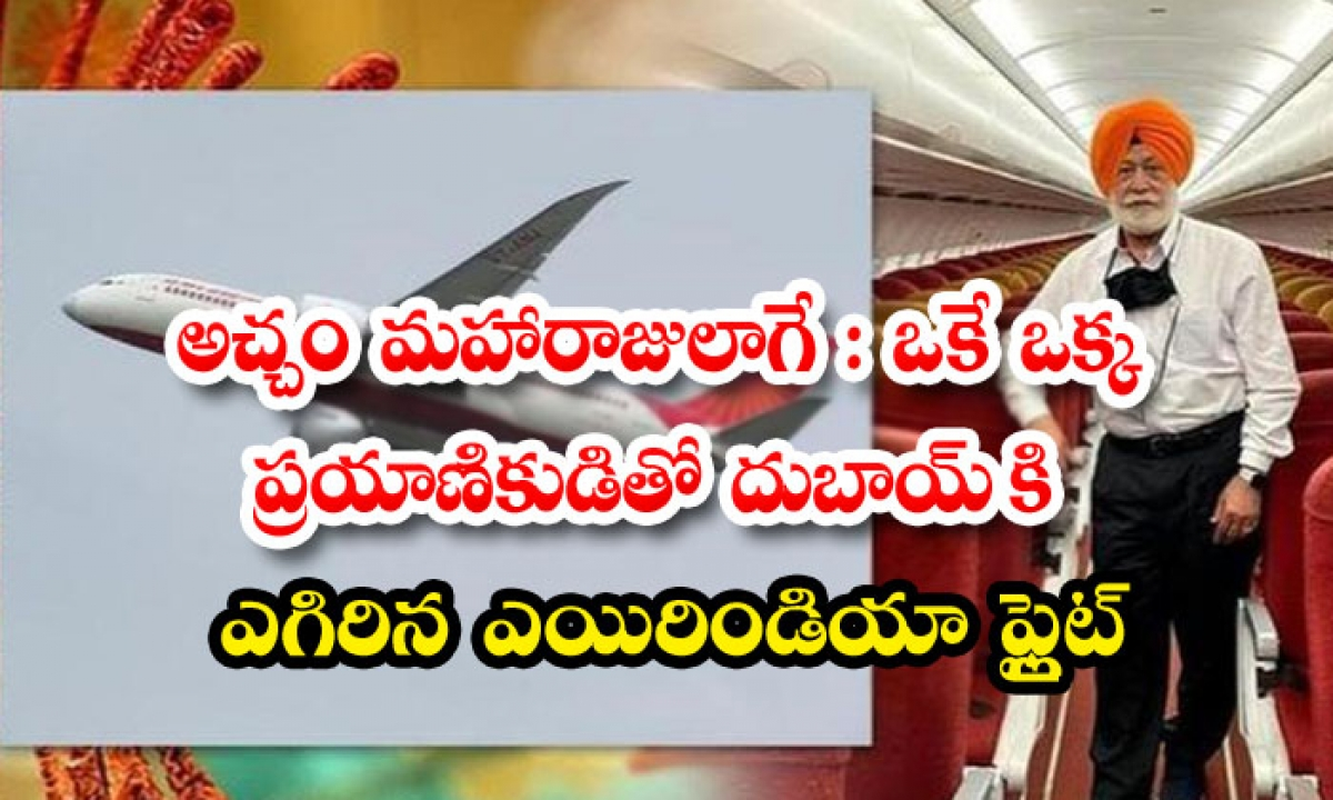 Like A Maharaja Indian Businessman Only Passenger On Flight To Dubai-''అచ్చం మహారాజులాగే'': ఒకే ఒక్క ప్రయాణికుడితో దుబాయ్కి ఎగిరిన ఎయిరిండియా ఫ్లైట్-Latest News - Telugu-Telugu Tollywood Photo Image-TeluguStop.com