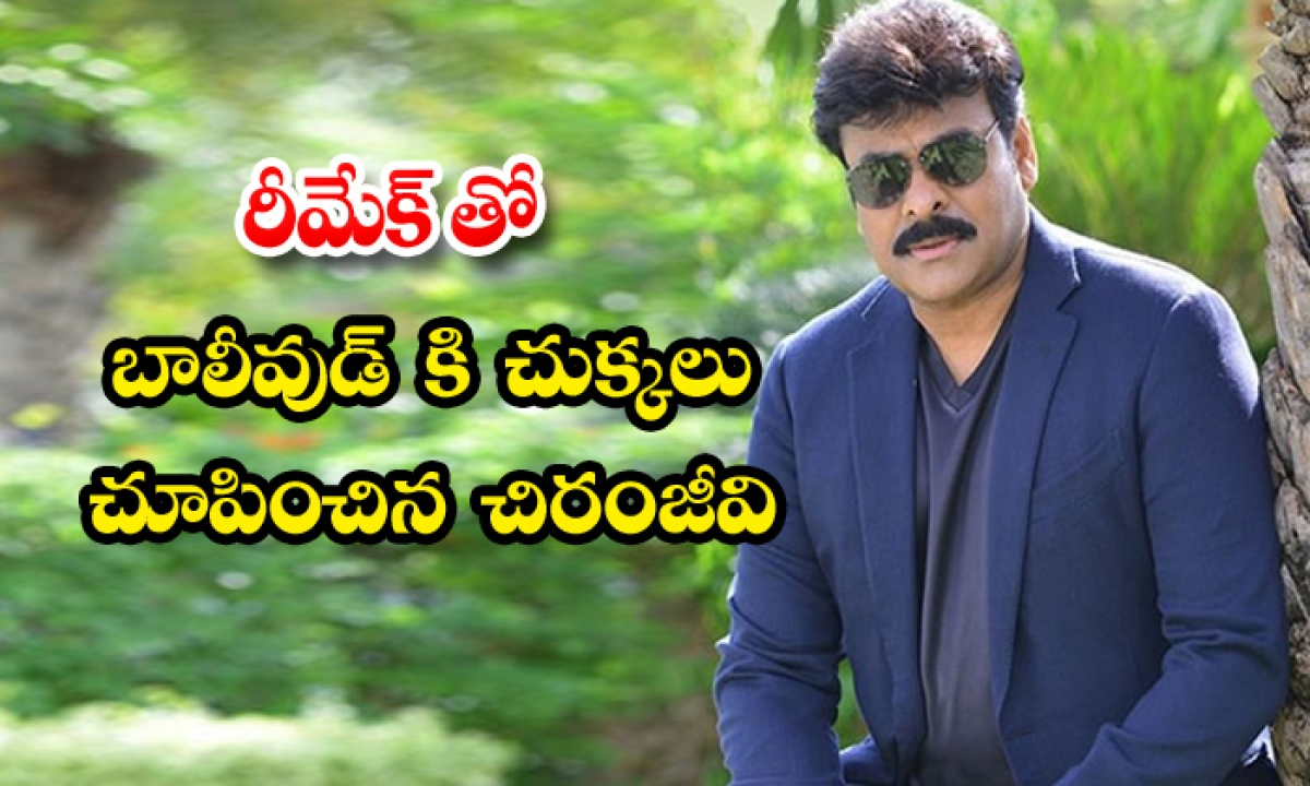Mega Star Chiranjeevi Craze In Bollywood Movies-TeluguStop.com